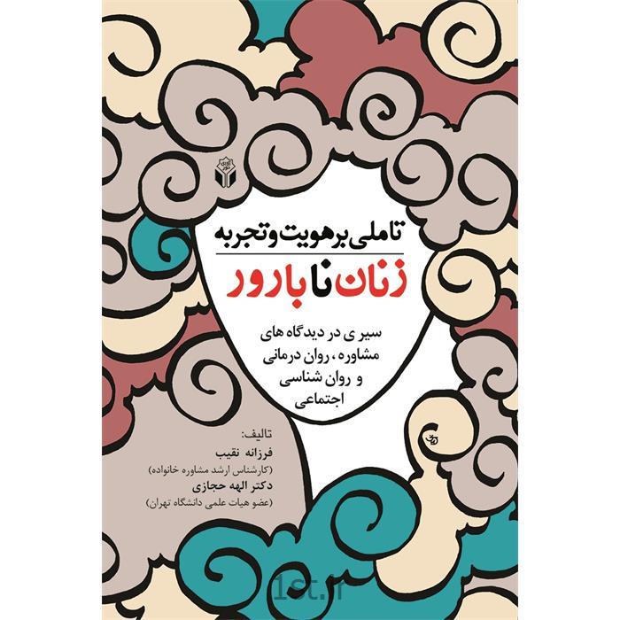 کتاب تأملی بر هویت و تجربه زنان نابارور نوشته دکتر الهه حجازی