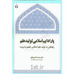 کتاب پارادایم اسلامی تولید علم نوشته دکتر رحمت اله مرزوقی