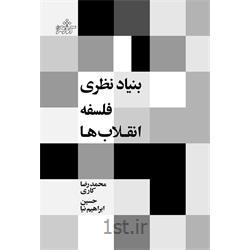 کتاب بنیاد نظری فلسفه انقلاب ها نوشته محمدرضا کاری