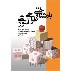 کتاب بازشناختی و طراحی آموزشی نوشته اسلاوا کالیوگا