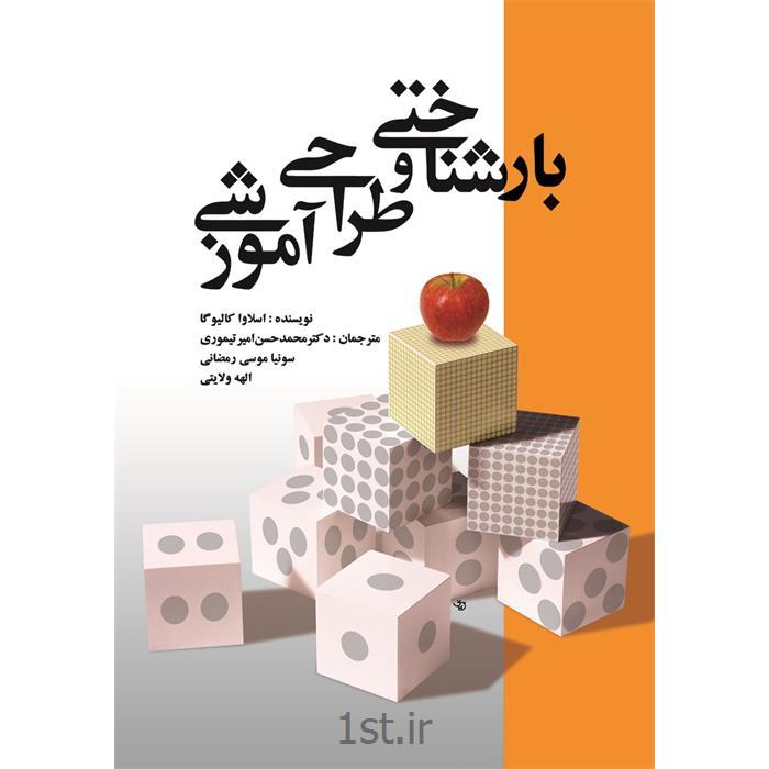 کتاب بارشناختی و طراحی آموزشی نوشته اسلاوا کالی یوگا