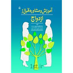 عکس کتابکتاب آموزش و مشاوره قبل از ازدواج نوشته دکتر حسینی بیرجندی