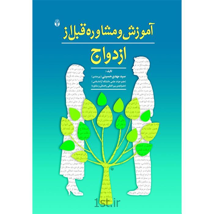 کتاب آموزش و مشاوره قبل از ازدواج نوشته دکتر حسینی بیرجندی