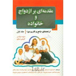 کتاب مقدمه ای بر ازدواج و خانواده جلد اول نوشته دیوید نوکس