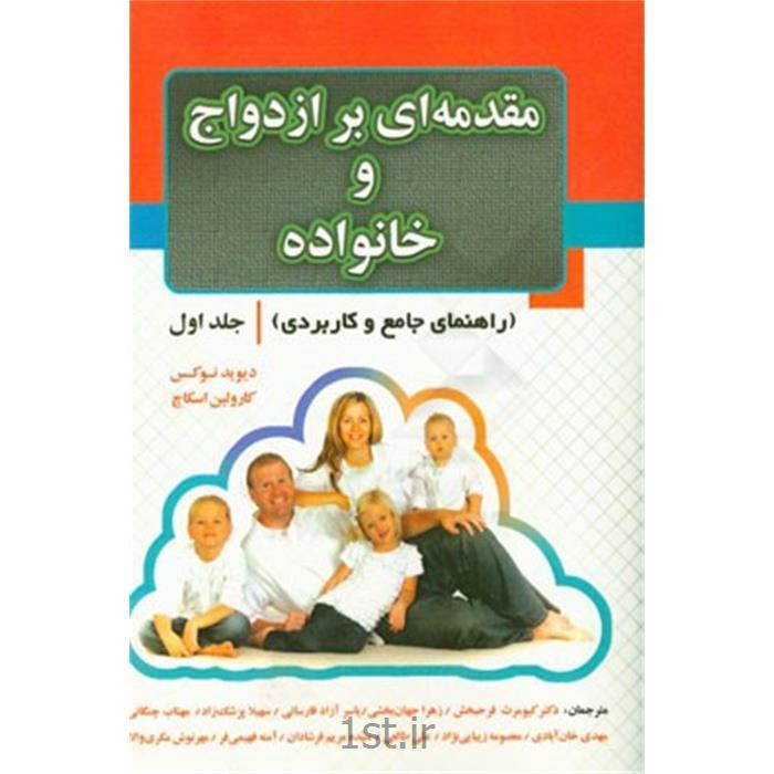 عکس کتابکتاب مقدمه ای بر ازدواج و خانواده جلد اول نوشته دیوید نوکس