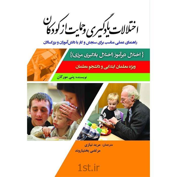 کتاب اختلالات یادگیری و حمایت از کودکان نوشته پنی مورگان