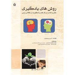 کتاب روشهای یادگیری نوشته آلن پریچارد