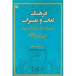 کتاب فرهنگ لغات و تعبیرات  نوشته دکتر علی نجفی