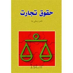 عکس کتابکتاب حقوق تجارت نوشته ناصر رسایی نیا