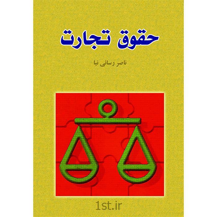کتاب حقوق تجارت نوشته ناصر رسایی نیا