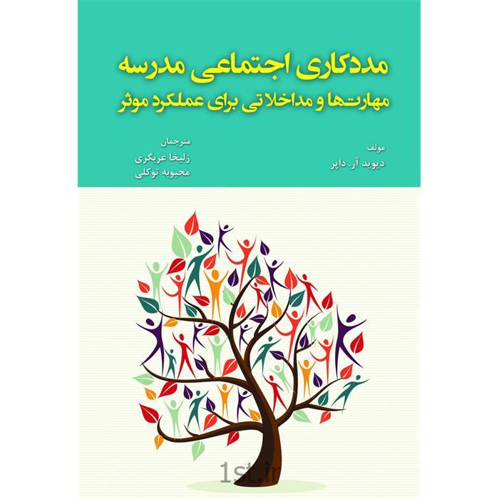 کتاب مددکاری اجتماعی مدرسه (مهارتها و مداخلاتی برای عملکرد موثر)