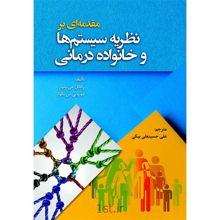کتاب مقدمه ای بر نظریه سیستم ها و خانواده درمانی ترجمه علی بیکی