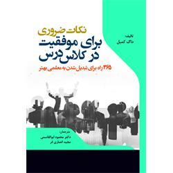 کتاب نکات ضروری برای موفقیت در کلاس درس  نوشته داگ کمبل