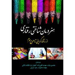 کتاب هنر درمان شناختی رفتاری (از رفتارگرایی تا موج سوم)ترجمه محسن بیات