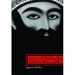 کتاب بازتولید گفتمان قدرت در نقاشی نیمه نخست قاجار نوشته نظیری حسینپور