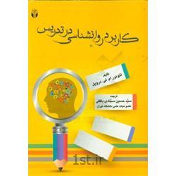 کتاب کاربرد روانشناسی در تدریس نوشته درویل