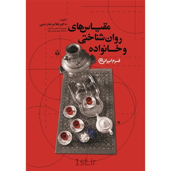 کتاب مقیاس های روان شناختی و خانواده نوشته دکتر غلامرضا رجبی