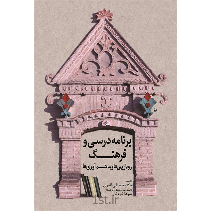 کتاب برنامه درسی و فرهنگ نوشته دکتر مصطفی قادری