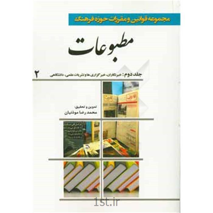 کتاب مجموعه قوانین و مقررات حوزه فرهنگ؛ مطبوعات (جلد دوم)