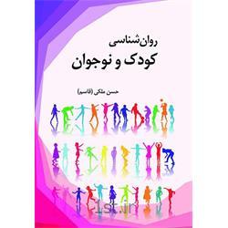 کتاب روان شناسی کودک و نوجوان نوشته حسن ملکی