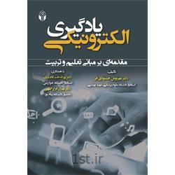 کتاب یادگیری الکترونیکی (مبانی تعلیم و تربیت) نوشته دکتر خشنودی فر