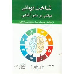 کتاب شناخت درمانی مبتنی بر ذهن آگاهی نوشته ربکا کرین