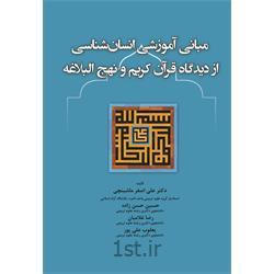 کتاب مبانی آموزشی انسان شناسی از دیدگاه قرآن کریم و نهج البلاغه