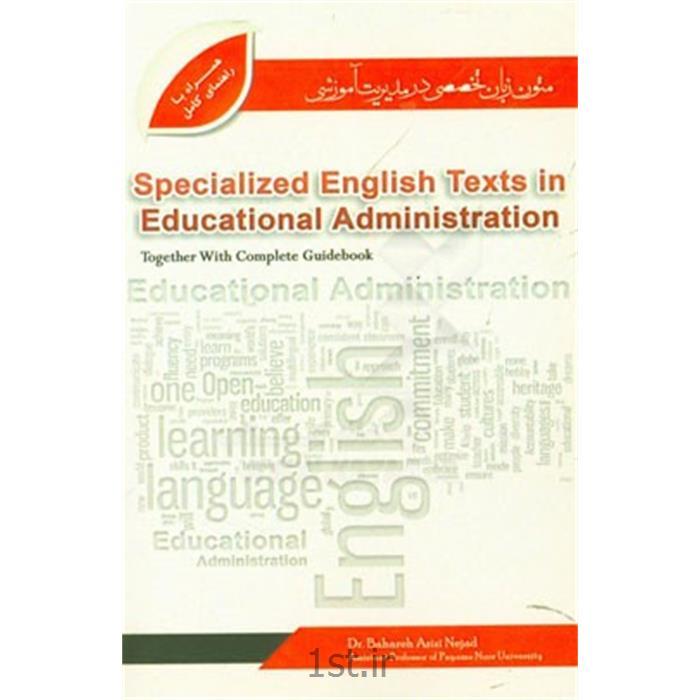کتاب متون زبان تخصصی در مدیریت آموزش نوشته بهاره عزیزی نژاد