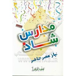 کتاب مدارس شاد نیاز عصر حاضر نوشته معصومه شریفی