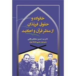 عکس کتابکتاب خانواده و حقوق فرزندان از منظر قرآن و احادیث نوشته حسین سجادی