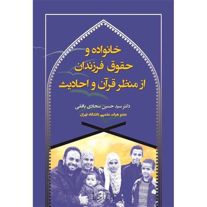 کتاب خانواده و حقوق فرزندان از منظر قرآن و احادیث نوشته حسین سجادی