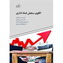 کتاب الگوی سنجش فساد اداری نوشته دکتر محمد بازرگانی