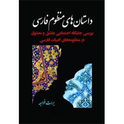کتاب داستان های منظوم فارسی نوشته برات خواجه