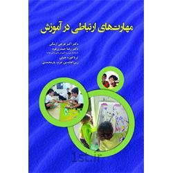 کتاب مهارت های ارتباطی در آموزش نوشته دکتر اکبر فرجی ارمکی
