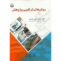 کتاب روش های ترکیبی پژوهش نوشته دکتر زینب میهن دوست