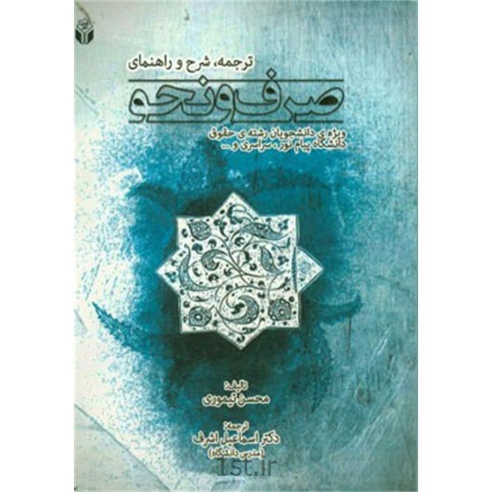 کتاب ترجمه، شرح و راهنمای صرف و نحو نوشته محسن تیموری