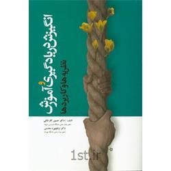 عکس کتابکتاب انگیزش در یادگیری و آموزش نوشته دکتر حسین کارشکی