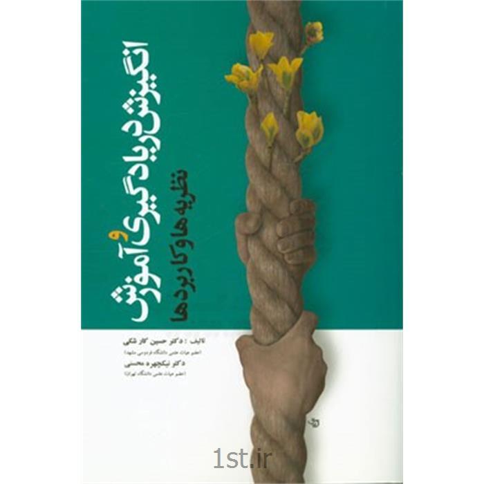 کتاب انگیزش در یادگیری و آموزش نوشته دکتر حسین کارشکی