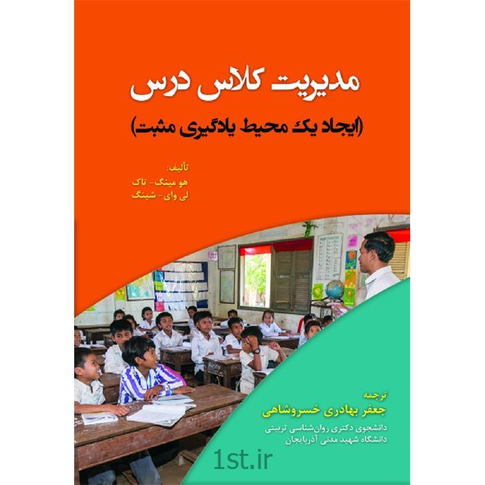 کتاب  مدیریت کلاس درس (ایجاد یک محیط یادگیری مثبت) ترجمه جعفر بهادری