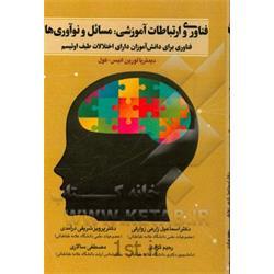 کتاب فناوری و ارتباطات آموزشی (مسائل و نوآوری ها) ترجمه دکتر زارعی