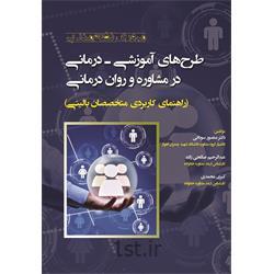 عکس کتابکتاب طرح های آموزشی درمانی در مشاوره و روان درمانی نوشته منصور سودانی