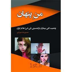 کتاب من پنهان نوشته حسین رضا میرزایی