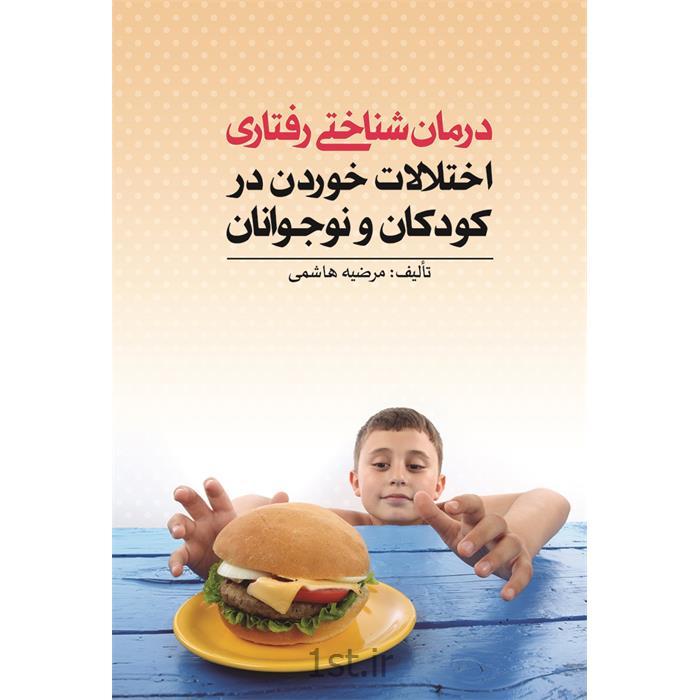 عکس کتابکتاب درمان شناختی رفتاری اختلالات خوردن در کودکان و نوجوانان