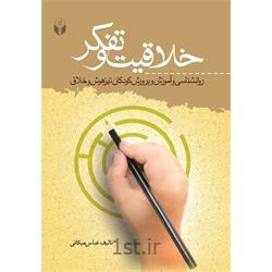 کتاب خلاقیت و تفکر نوشته عباس میکانی