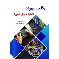 کتاب رقابت بیهوده (اعتیاد به بازی آنلاین) نوشته آرش زندی پیام