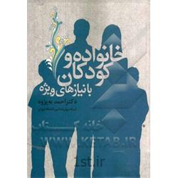 عکس کتابکتاب خانواده و کودکان با نیازهای ویژه نوشته دکتر احمد بهپژوه