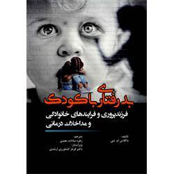 کتاب بدرفتاری با کودک  نوشته داگلاس ام. تتی