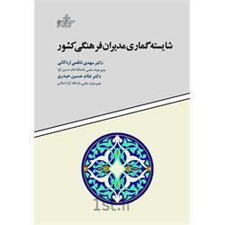 کتاب شایسته گماری مدیران فرهنگی کشور نوشته دکتر مهدی ناظمی اردکانی