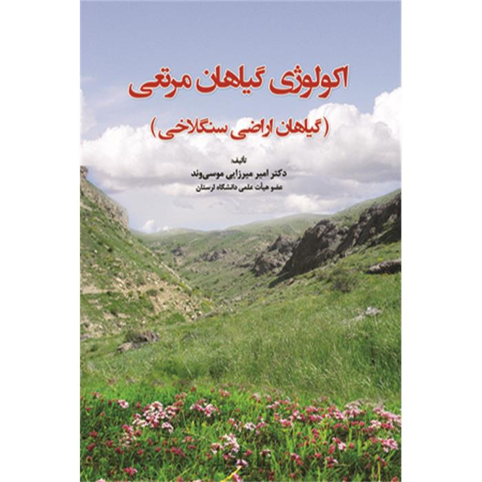 کتاب اکولوژی گیاهان مرتعی نوشته دکتر امیر میرزایی موسی وند