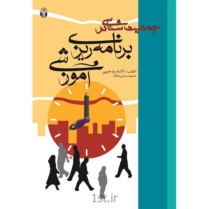 کتاب جمعیت شناسی در برنامه ریزی آموزشی نوشته دکتر شراره حبیبی